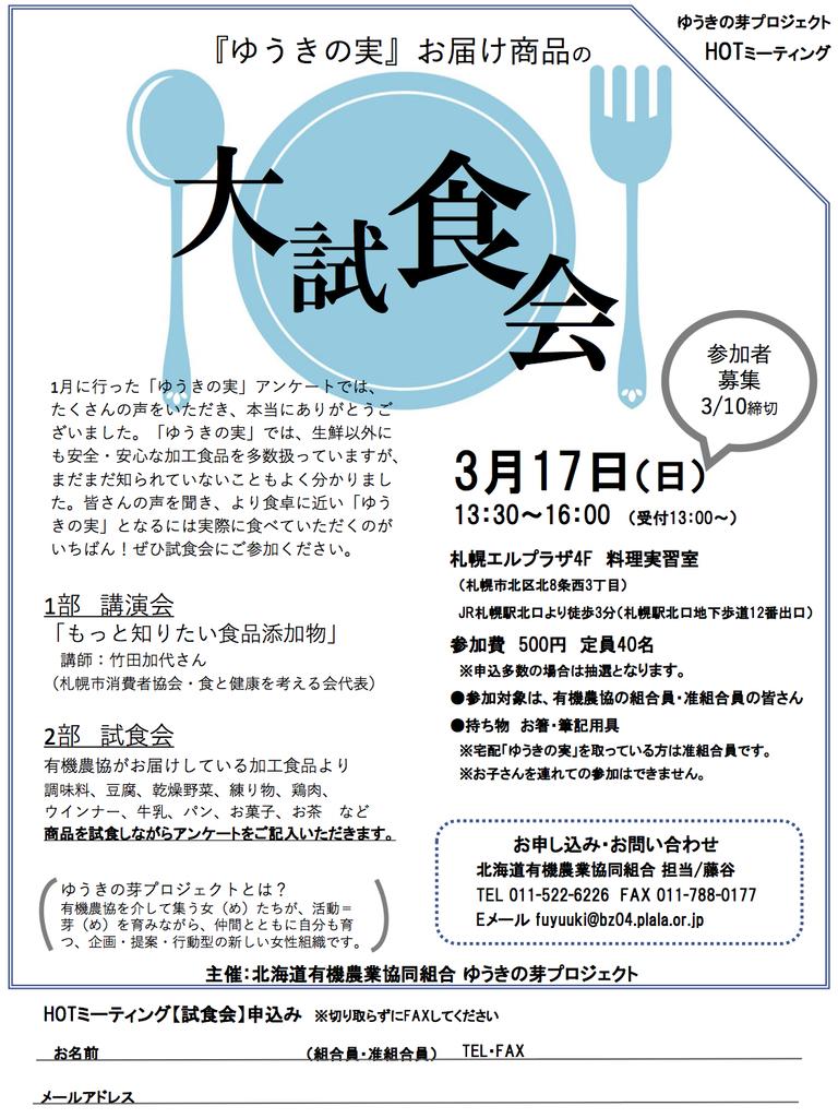 f:id:yukinomi:20190304105026j:plain