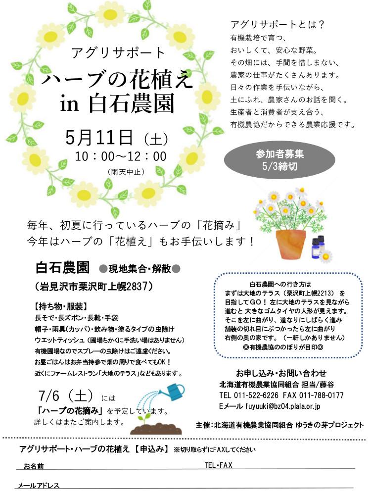 f:id:yukinomi:20190430021136j:plain