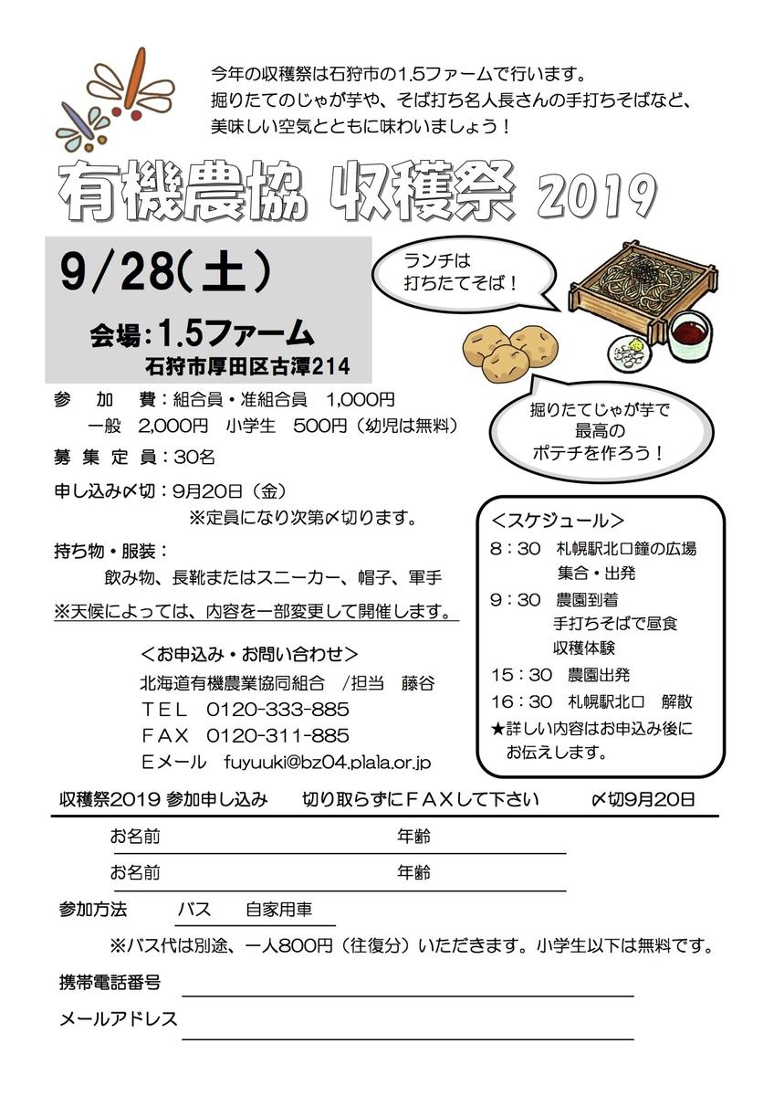 f:id:yukinomi:20190909112458j:plain