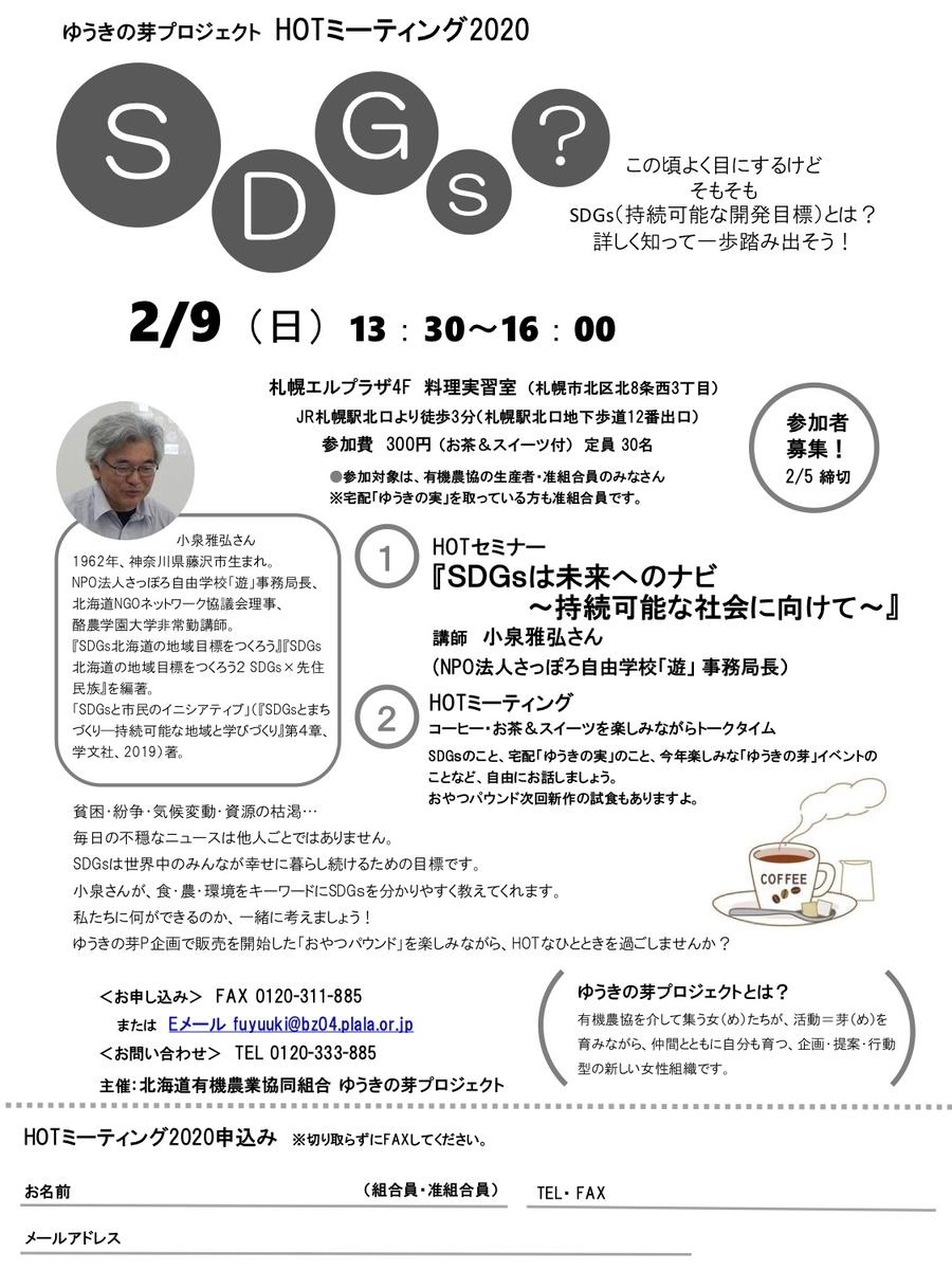 f:id:yukinomi:20200123004402j:plain
