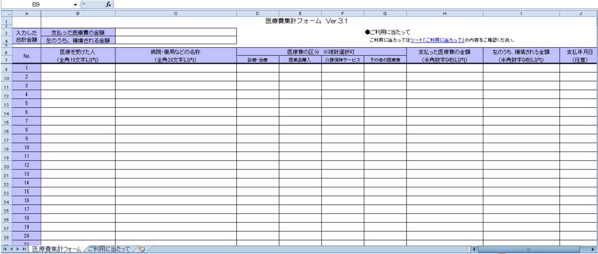 f:id:yukinon28:20190319160745p:plain