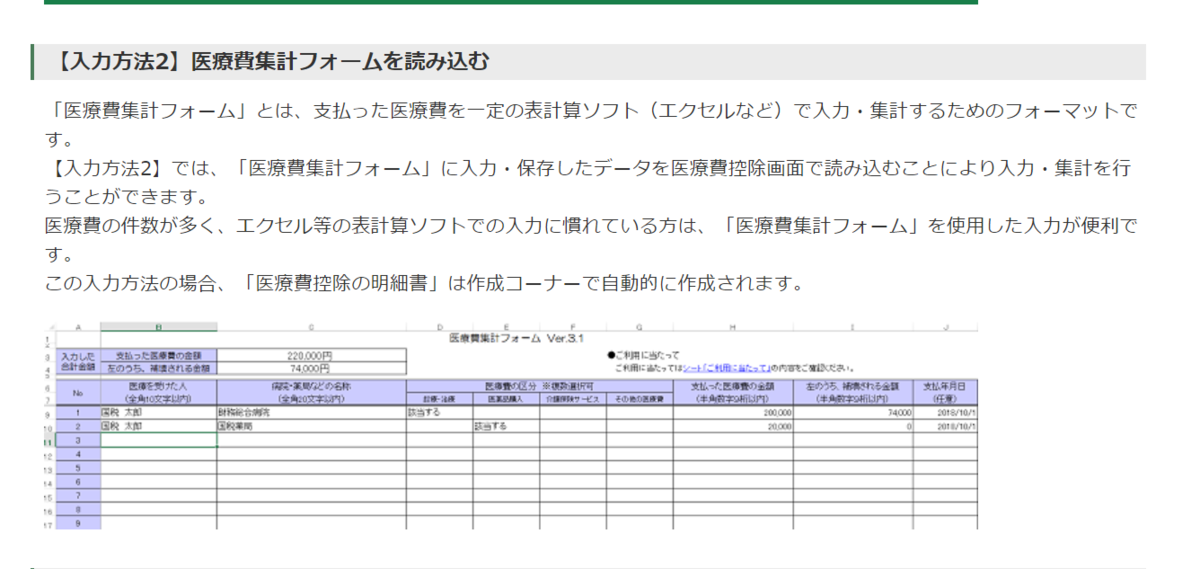f:id:yukinon28:20200611103547p:plain