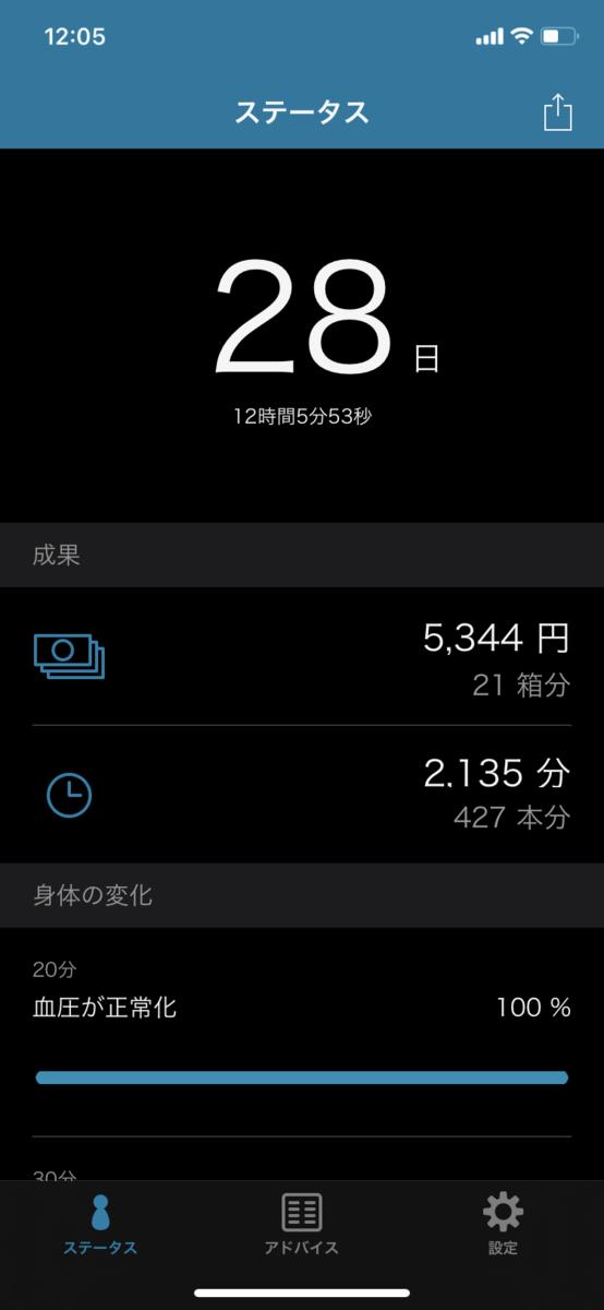 f:id:yukinononikki20200215:20210724121019p:plain