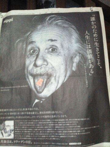 とある「Mr アルベルト・アインシュタインの人としての名言」について ...