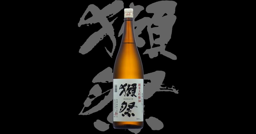 秀鳳(しゅうほう)「純米大吟醸」山田穂磨き二割二分生原酒