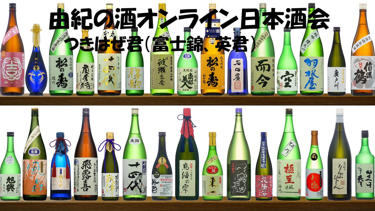 f:id:yukinosake:20200605043056j:plain