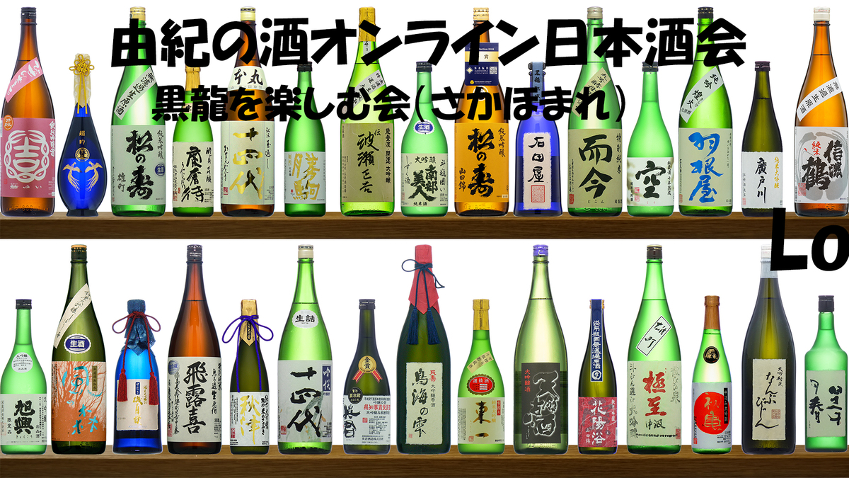 f:id:yukinosake:20200711051835j:plain