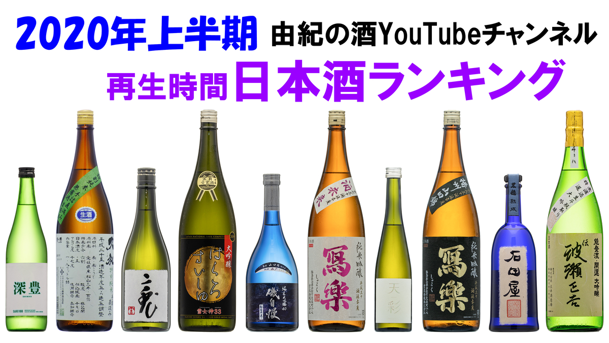 f:id:yukinosake:20200718085127j:plain
