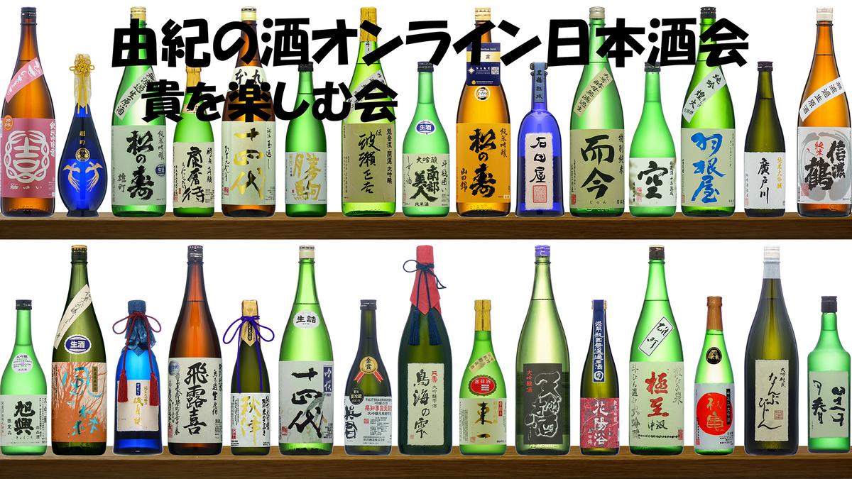 f:id:yukinosake:20200806140808j:plain