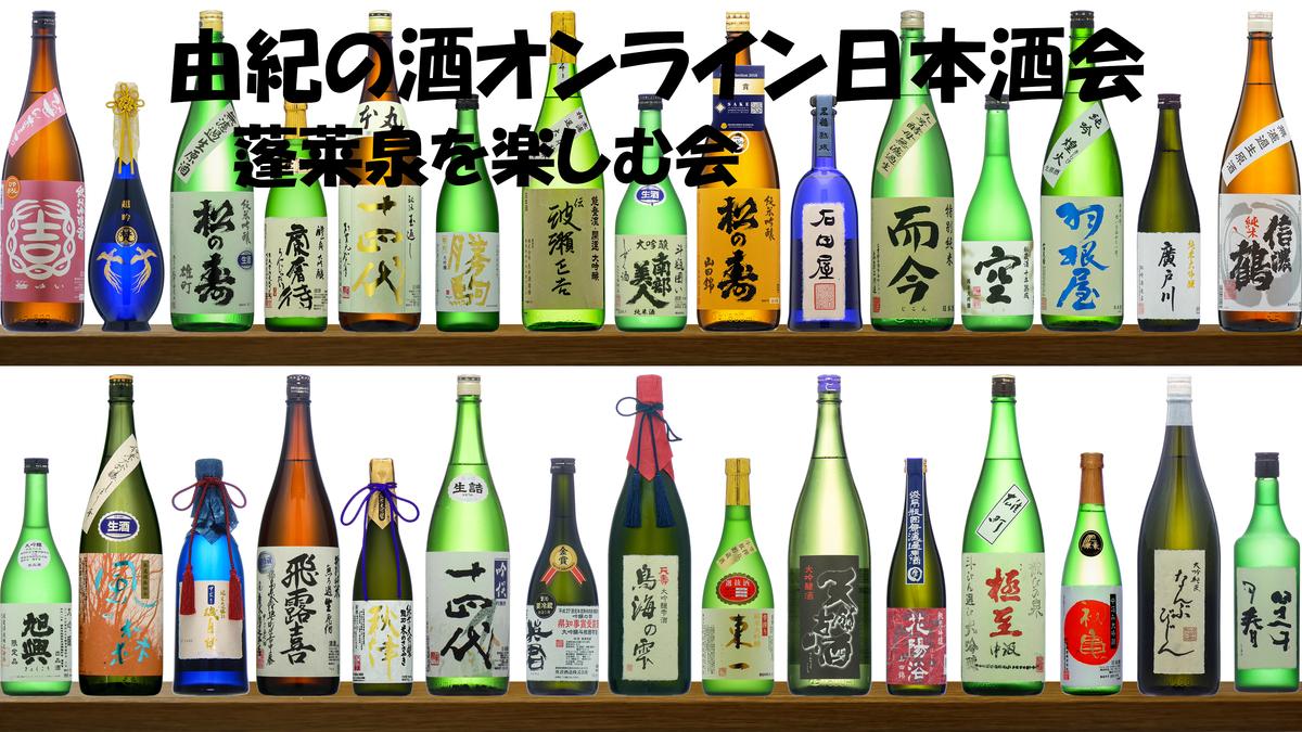 f:id:yukinosake:20200905060953j:plain