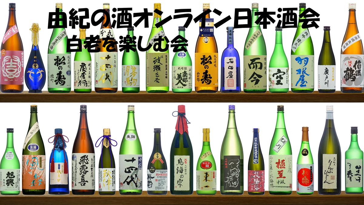 f:id:yukinosake:20201105082026j:plain
