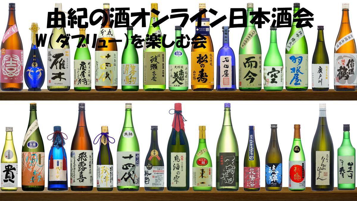 f:id:yukinosake:20210317103352j:plain