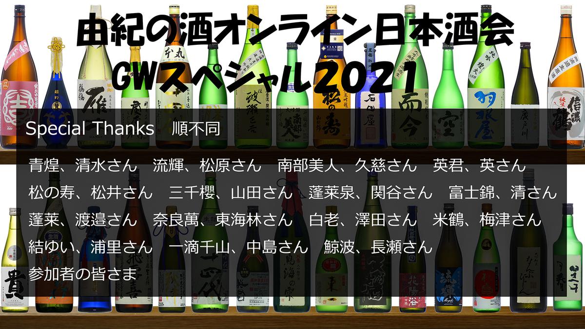 f:id:yukinosake:20210501103922j:plain
