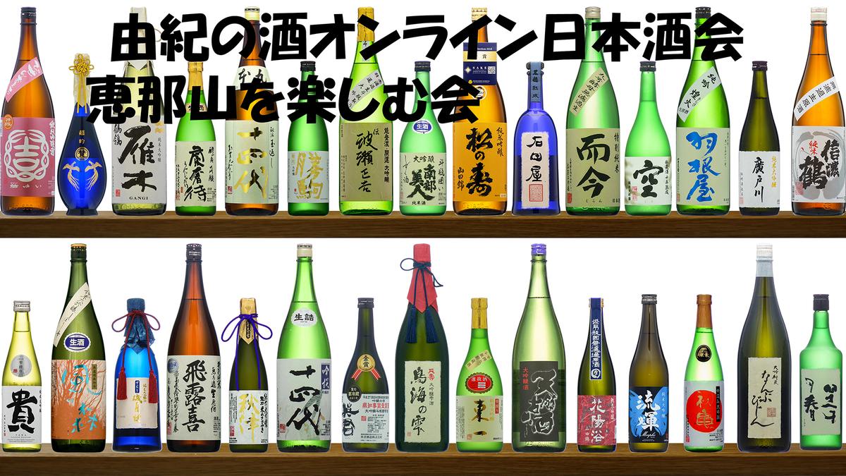 f:id:yukinosake:20210619161049j:plain