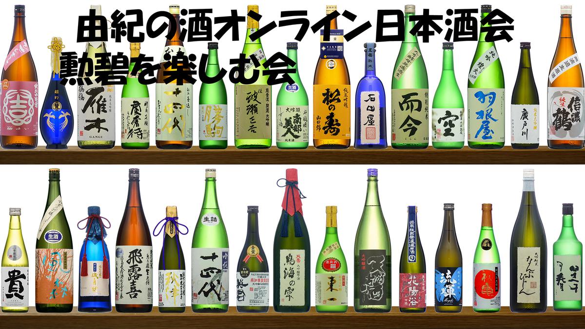 f:id:yukinosake:20211012060252j:plain