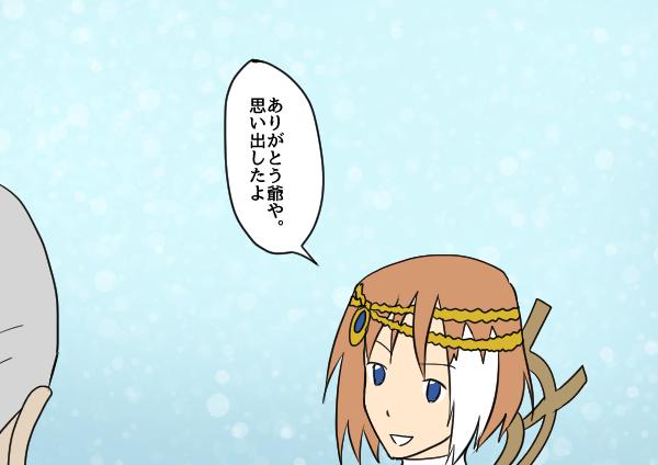 f:id:yukinosetsuna:20160614225824j:plain