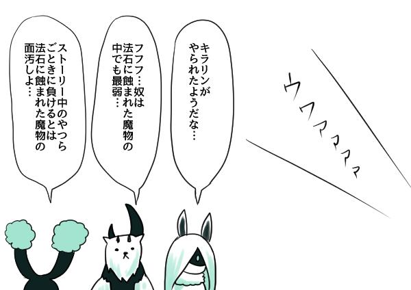 f:id:yukinosetsuna:20160621222000j:plain