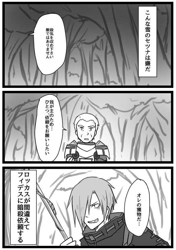 f:id:yukinosetsuna:20160705220019j:plain