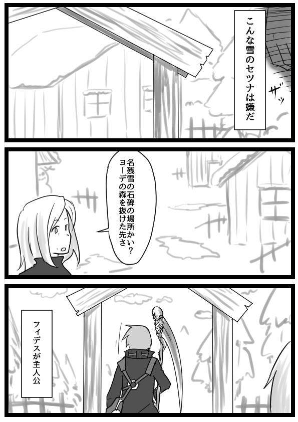f:id:yukinosetsuna:20160706214434j:plain