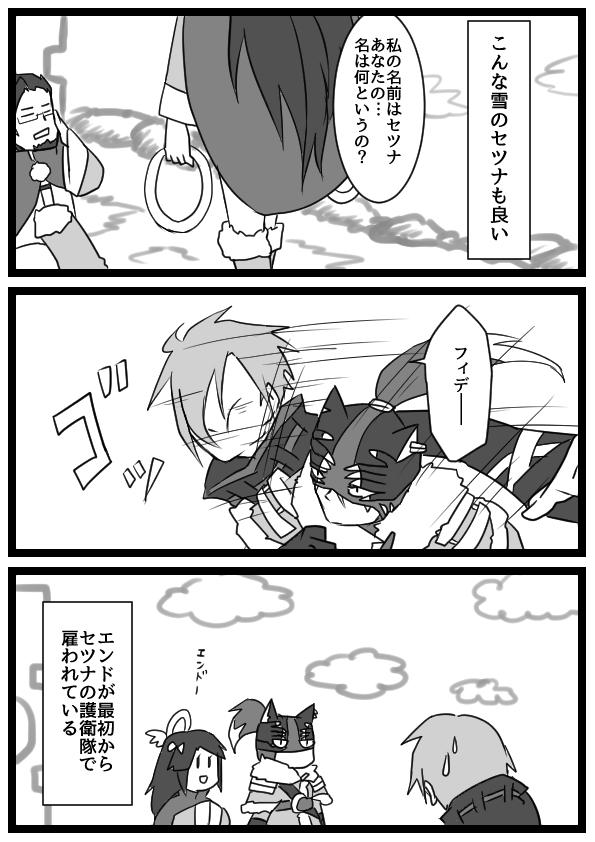 f:id:yukinosetsuna:20160707215900j:plain