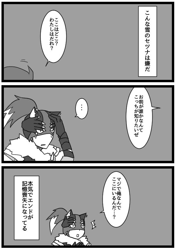 f:id:yukinosetsuna:20160708220839j:plain
