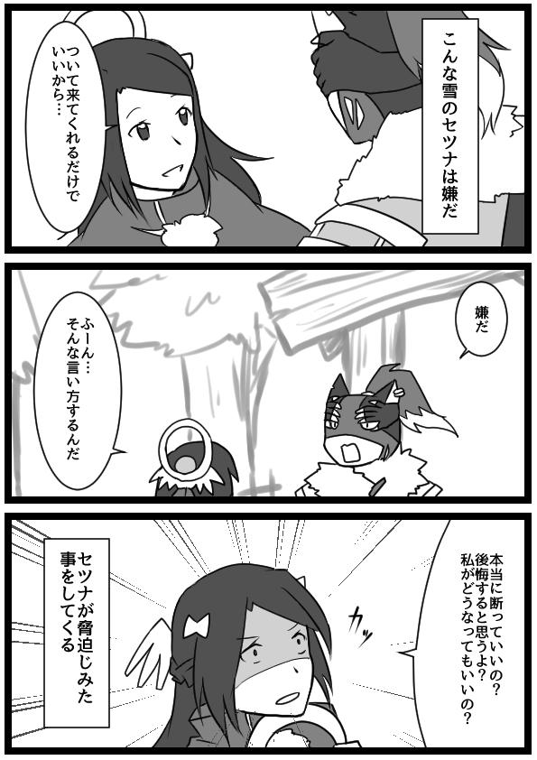 f:id:yukinosetsuna:20160709232927j:plain
