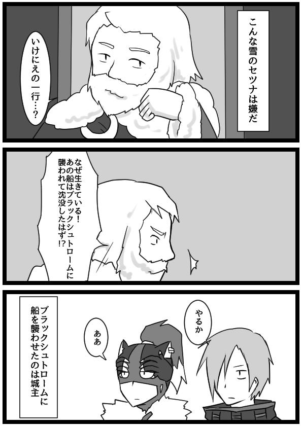f:id:yukinosetsuna:20160712224711j:plain