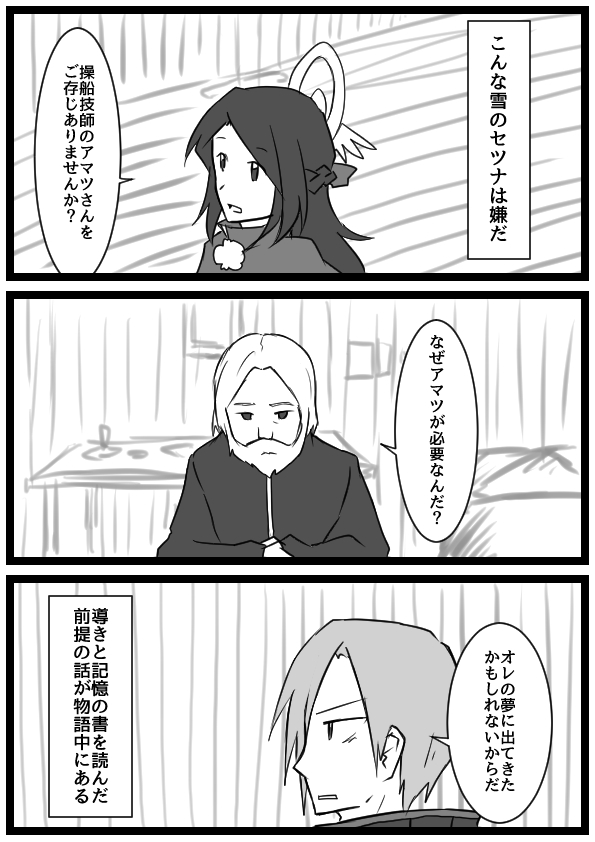 f:id:yukinosetsuna:20160713225452j:plain