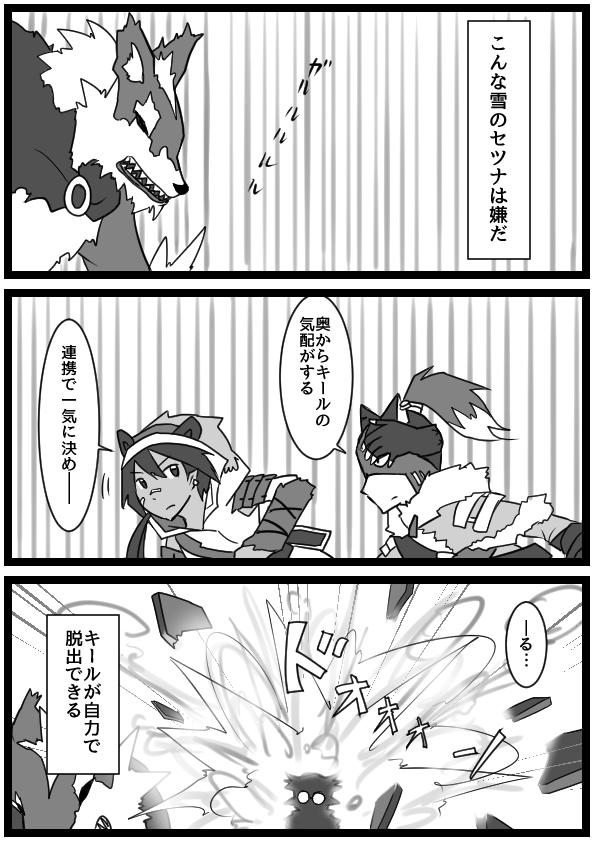 f:id:yukinosetsuna:20160715215109j:plain