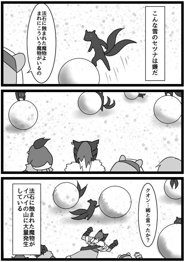 f:id:yukinosetsuna:20160717224439j:plain