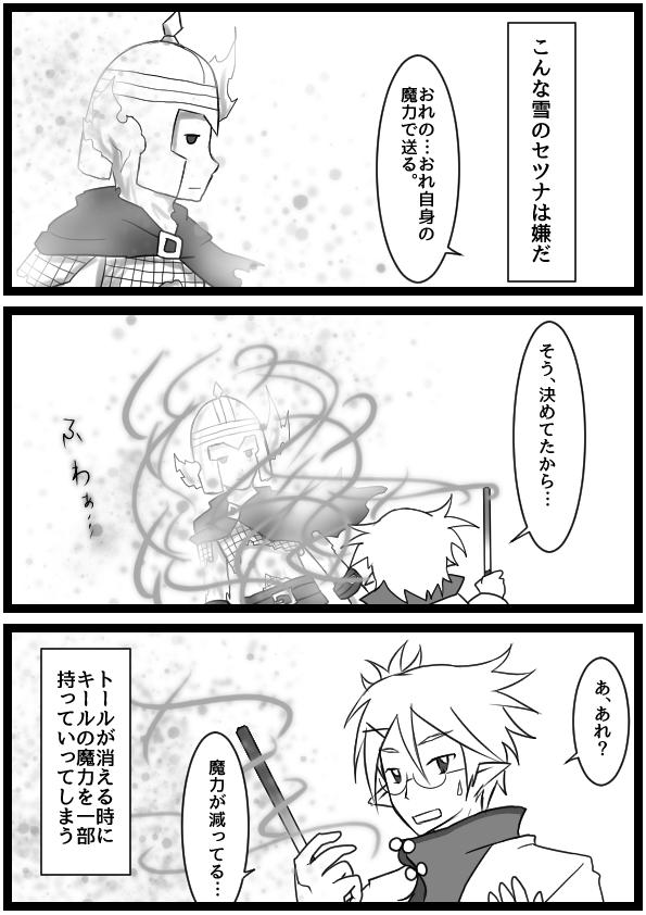 f:id:yukinosetsuna:20160720221638j:plain