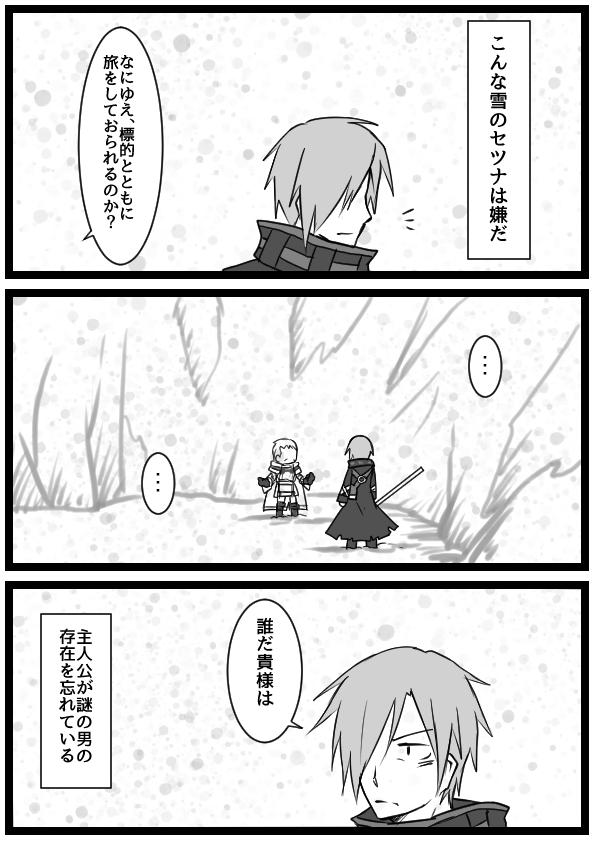 f:id:yukinosetsuna:20160720224729j:plain