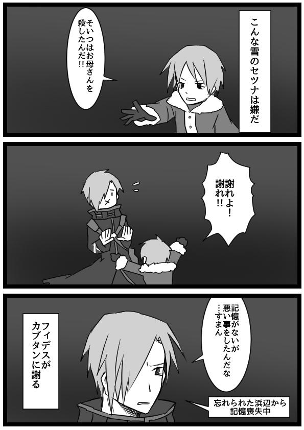 f:id:yukinosetsuna:20160721231117j:plain