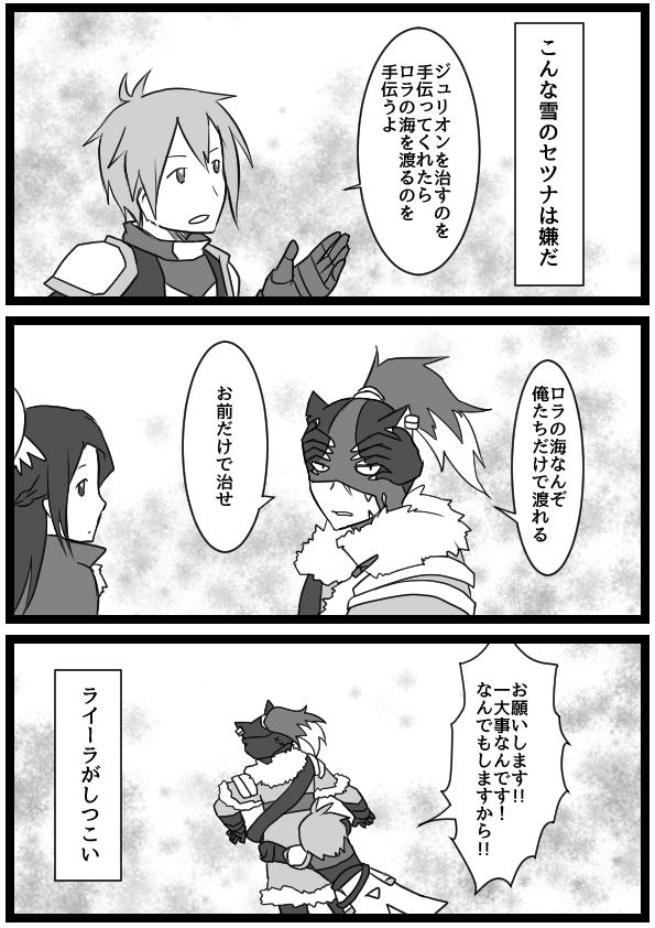 f:id:yukinosetsuna:20160722224906j:plain