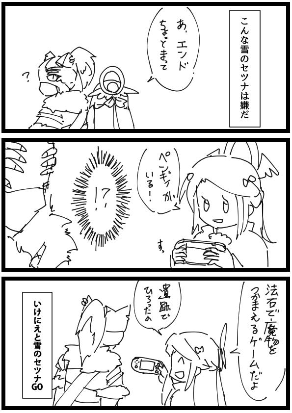 f:id:yukinosetsuna:20160724211739j:plain
