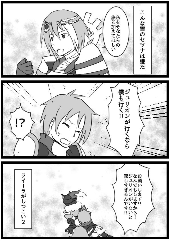 f:id:yukinosetsuna:20160724213734j:plain