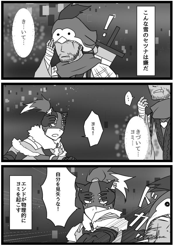 f:id:yukinosetsuna:20160726221414j:plain