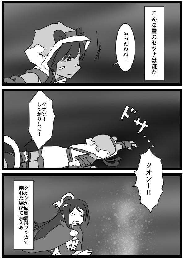 f:id:yukinosetsuna:20160727191225j:plain