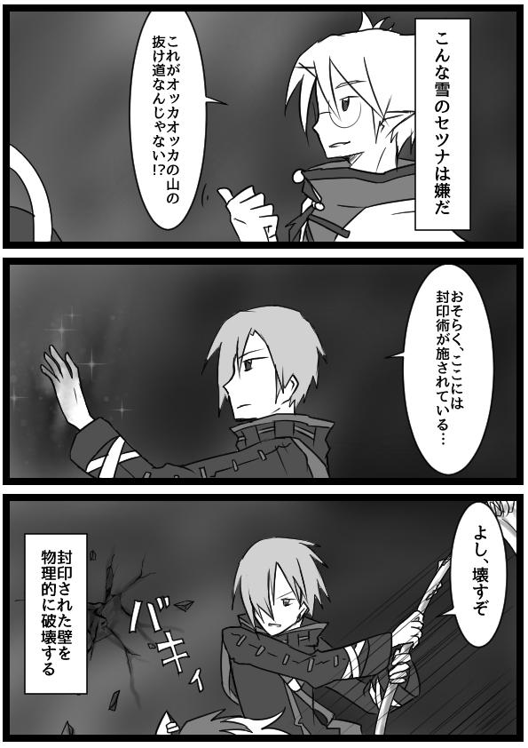 f:id:yukinosetsuna:20160727214454j:plain