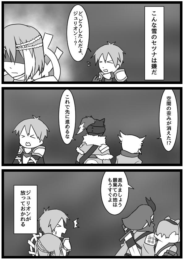 f:id:yukinosetsuna:20160729220604j:plain