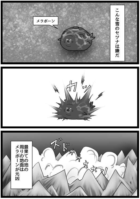 f:id:yukinosetsuna:20160730215536j:plain