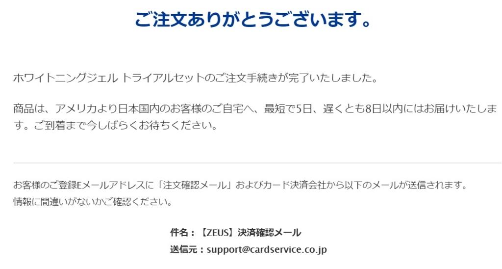 f:id:yukinosetsuna:20160730223339j:plain