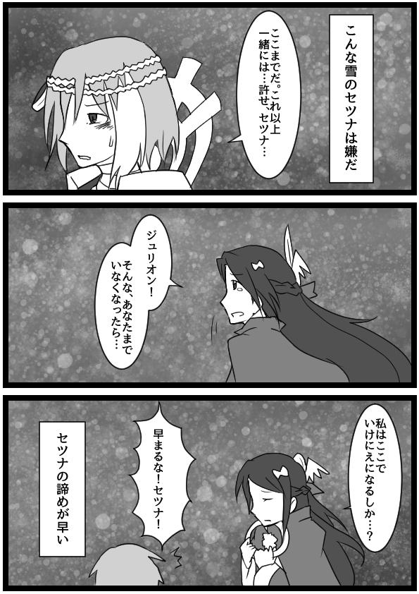 f:id:yukinosetsuna:20160731205335j:plain