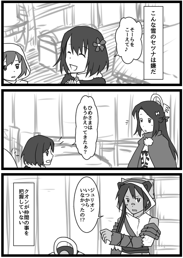 f:id:yukinosetsuna:20160802224550j:plain