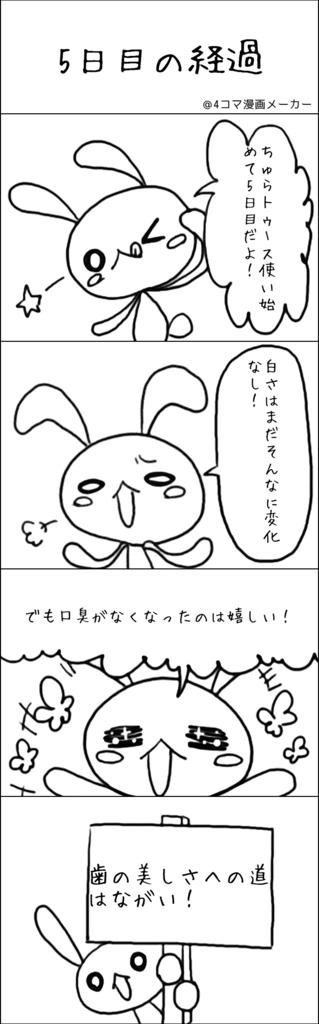ちゅらトゥースホワイトニング体験談5日目の概要漫画