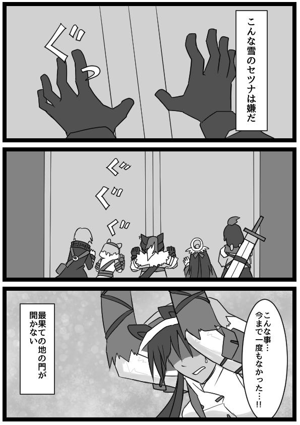 f:id:yukinosetsuna:20160806230233j:plain