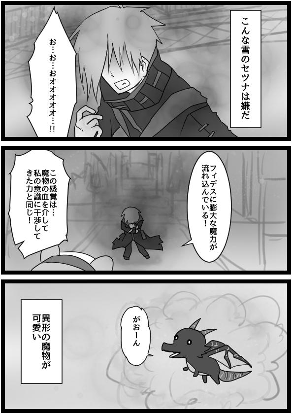 f:id:yukinosetsuna:20160807155623j:plain