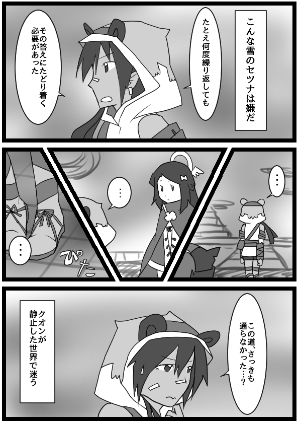 f:id:yukinosetsuna:20160808182354j:plain