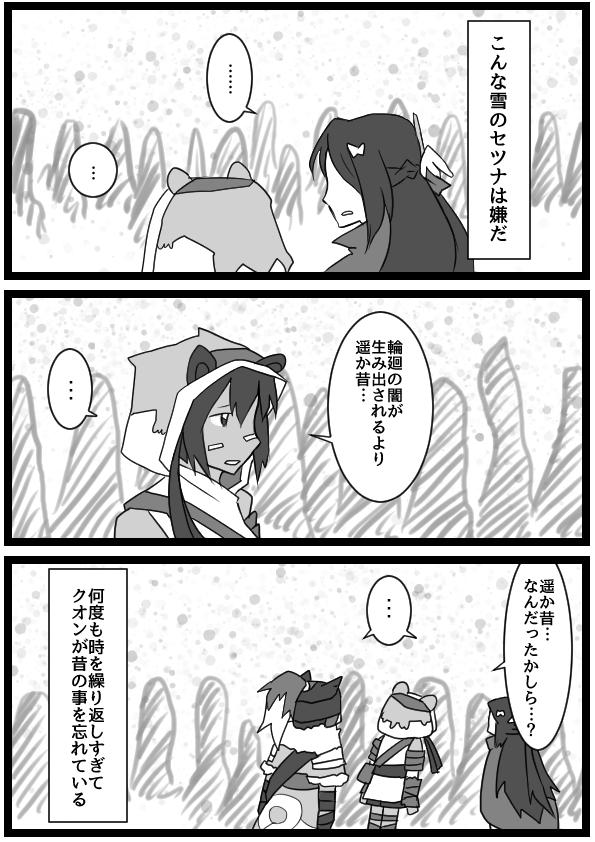 f:id:yukinosetsuna:20160810220626j:plain