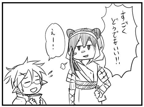 f:id:yukinosetsuna:20160819203951j:plain